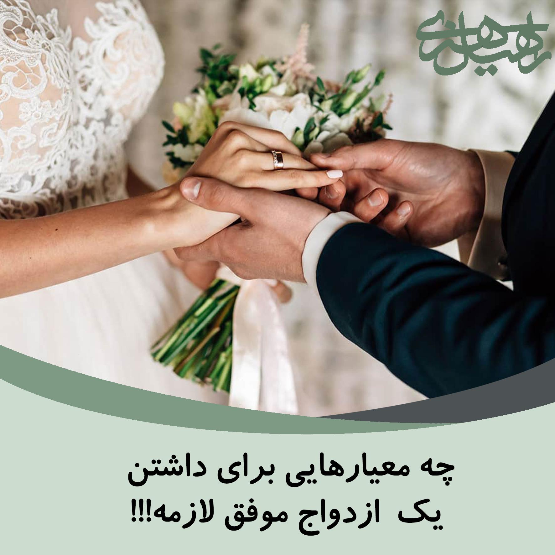 معیار های ازدواج موفق