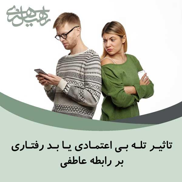 بی اعتمادی و بد رفتاری در روابط