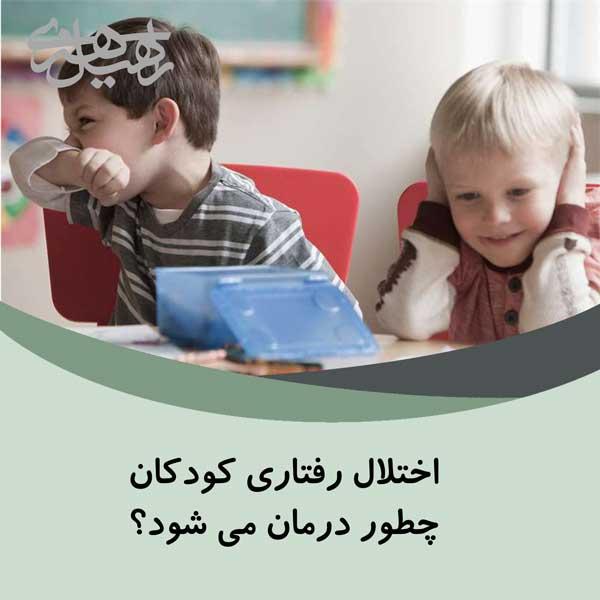 اختلال رفتاری کودکان چطور درمان می شود؟