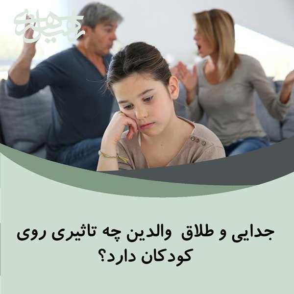 جدایی و طلاق والدین چه تاثیری روی کودکان دارد؟