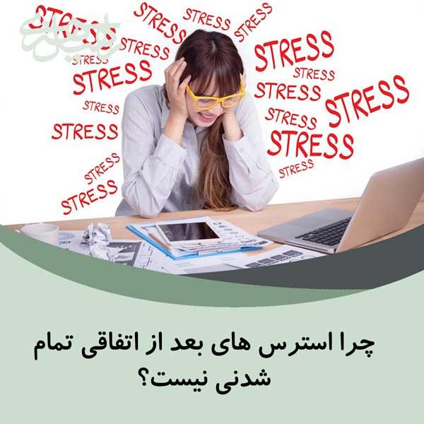 علت استرس چیست؟