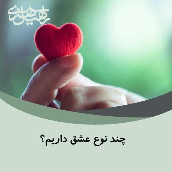 چند نوع عشق داریم؟