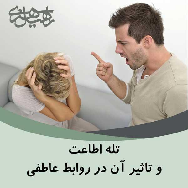 تله اطاعت در روابط عاطفی